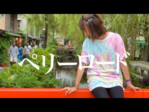 女子旅でペリーロードin静岡DAY3