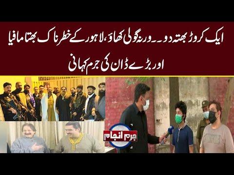 Dangerous Dons & Extortion Mafias of Lahore | Juram Anjam - Episode 519