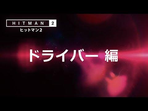 ヒットマン2:凶器紹介ゲームプレイ「ドライバー」編
