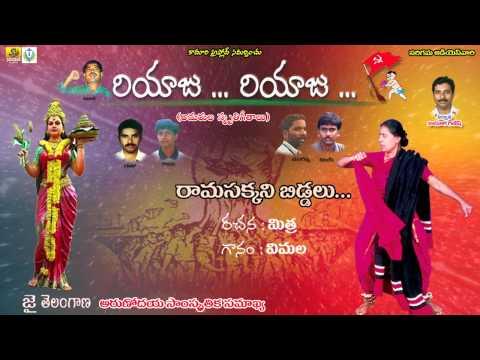 Ramasakkani Biddalu || Vimalakka Telangana Songs || Amarula Smruthi Geethalu || Folk Songs Telugu