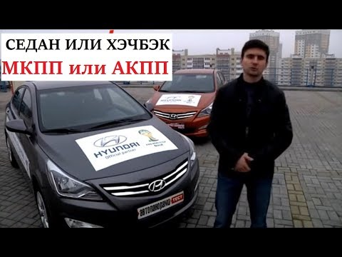 2015 Hyundai Accent Solaris 1.6 седан или хэч МКПП или АКПП большой тест Автопанорамы