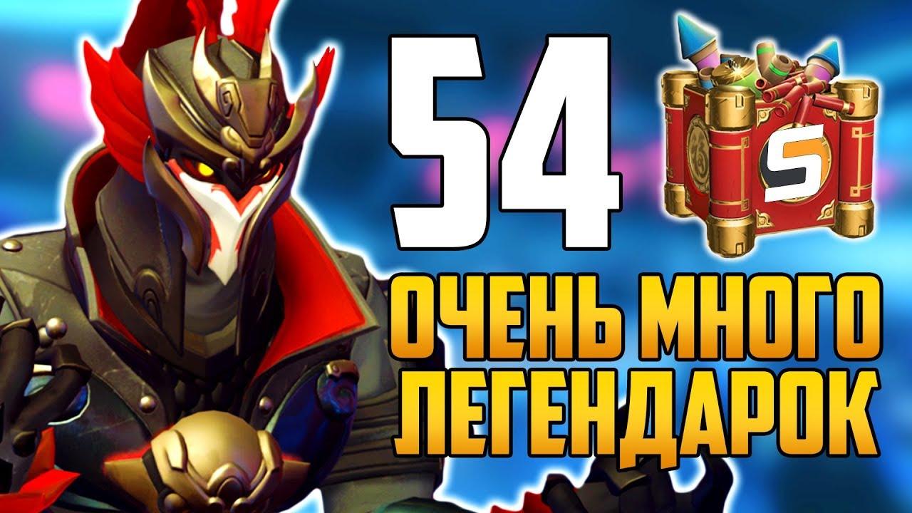 Открытие 54 Контейнеров | Очень много ЛЕГЕНДАРОК - Год Свиньи 2019 - Overwatch Китайский Новый Год
