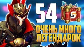 Открытие 54 Контейнеров   Очень много ЛЕГЕНДАРОК - Год Свиньи 2019 - Overwatch Китайский Новый Год