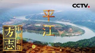 《中国影像方志》 第259集 湖南平江篇| CCTV科教