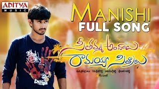 Manishi Full Song || Seethamma Andalu Ramayya Sitralu Songs || Gopi Sunder