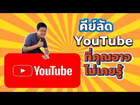 คีย์ลัด YouTube ที่คุณอาจไม่เคยรู้