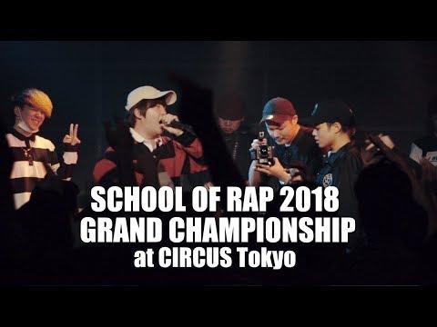 ROUND1-4 T-Swagg vs LIT0:SCHOOL OF RAP 2018 GRAND CHAMPIONSHIP