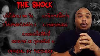 The Shock เดอะช็อค เรื่องเล่าแบบไม่มีโฆษณา ออกอากาศ 20 กุมภาพันธ์ 61 the Shock เดอะช๊อค