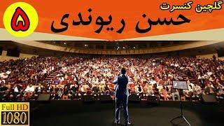 Hasan Reyvandi HD - Selection 5   گلچین کنسرت - حسن ریوندی