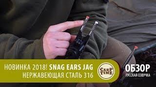 Карповая новинка 2018! Snag Ears JAG нержавеющая сталь 316 (русская озвучка)