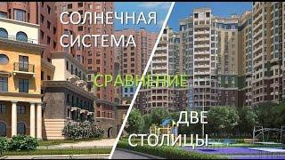 Новостройки ЖК «Солнечная система» и ЖК «Две столицы»: сравнение новостроек в Химках