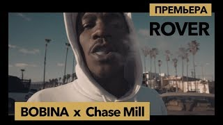 Chase Mill x Bobina - Rover (ПРЕМЬЕРА КЛИПА 2018)