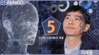 [YTN Live] 이세돌 vs 알파고 5국 해설 방송