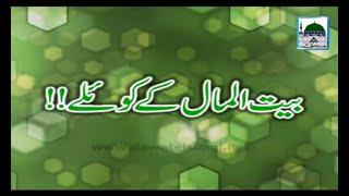 Bait ul Maal Ka Koyla - Short Bayan - Maulana Ilyas Qadri