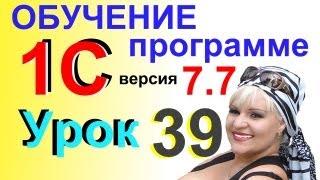 Обучение 1С 7.7 Уставной капитал вводим вручную Урок 39
