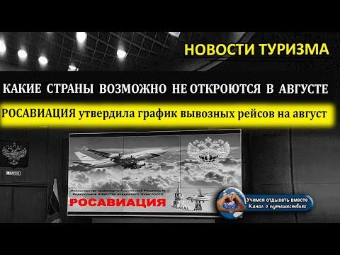 РОССИЯ 2020| Какие страны не откроются* в августе. Росавиация утвердила график вывозных рейсов