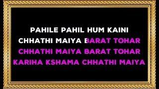 Pahile Pahil Chhathi Maiya - Karaoke - Chhath Geet - Sharda Sinha