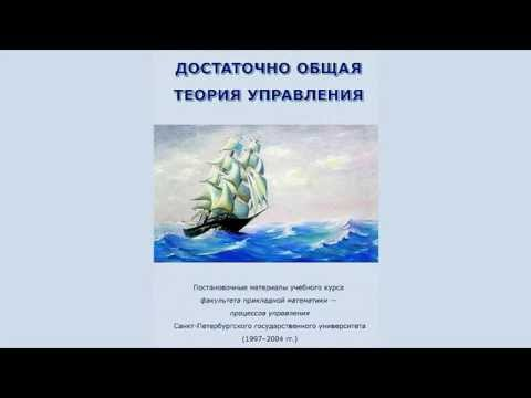 «Достаточно общая теория управления» (1997-2004). Аудиокнига.