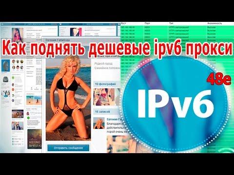 КАК ПОДНЯТЬ ПРОКСИ IPv6, 48 подсеть |МАНУАЛ  2018| Не дорого PROXY IPv6 48