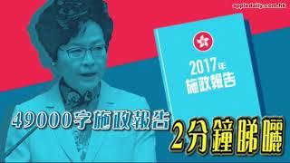 踢爆施政報告派糖虛招〈就地政法〉2017-10-12 a