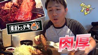 【東京トンテキ】肉厚ジューシーな豚肉ステーキ!秘伝のソースでさらに美味い!