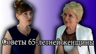 КАК ВЫГЛЯДЕТЬ ПРИВЛЕКАТЕЛЬНО / Советы 65-летней женщины