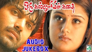 Oru Kalluriyin Kadhai - Jukebox (Full Songs)