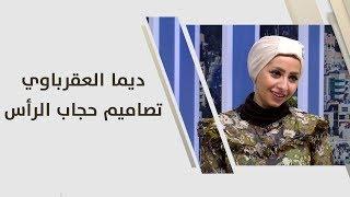 ديما العقرباوي - تصاميم حجاب الرأس