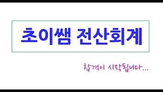 [초이쌤] 전산회계1급/전산세무2급(공통)_선수수익 결…