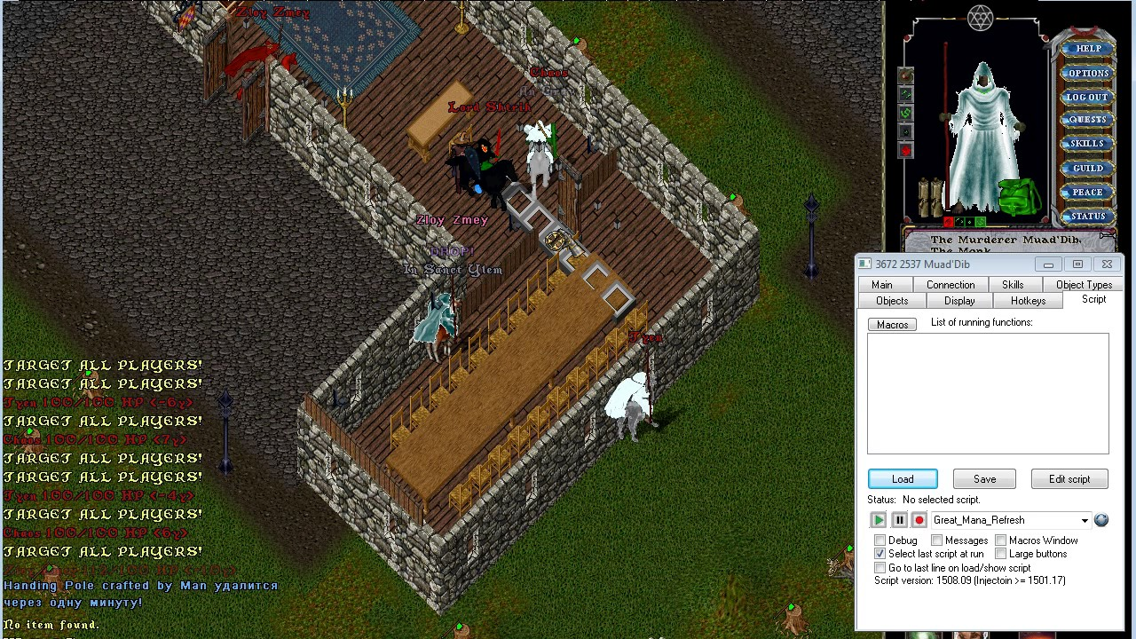The Best Ultima Online Shard Antares: not use auto scripts