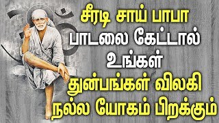 Song That Provides Relief  from All Problems   Best Tamil  Baba Padalgal   Best Tamil Baba Songs