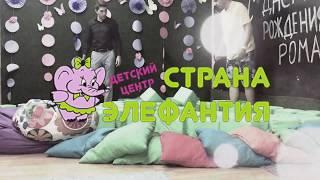Детский центр Страна Элефантия! Поролоновое шоу!