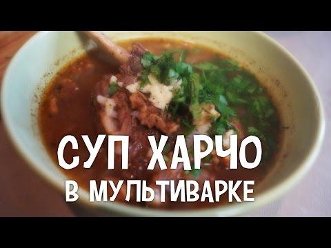 Суп в мультиварке. Суп харчо в мультиварке. #РецептСупаХарчо