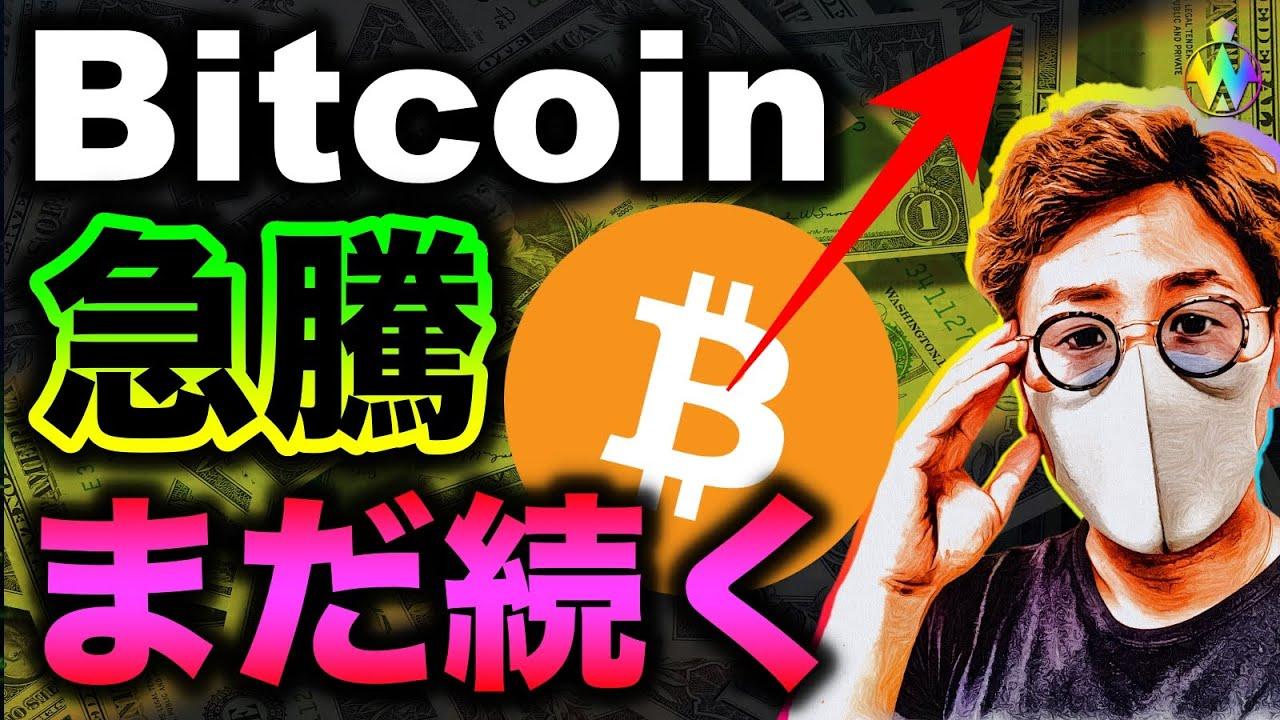 ビットコイン急騰!この勢いはまだ続く??アルトコインは更なる上昇の分岐点!