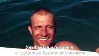 Как козак Гаврылюк покоряет Золотые Пески Болгарии(Жена народного депутата Михаила Гаврилюка выложила на