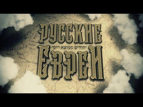 Кадры из фильма Русские евреи. Фильм третий. После 1948 года