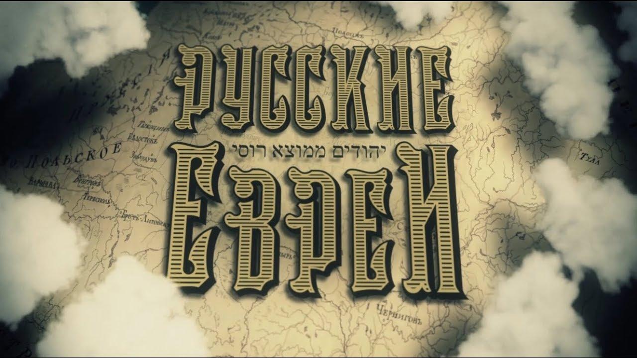 Русские евреи. Фильм 1 2 3. До революции. (2018) смотреть онлайн