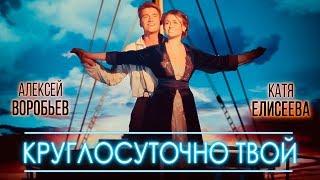 Download Алексей Воробьев feat. Катя Елисеева - Круглосуточно твой Mp3 and Videos