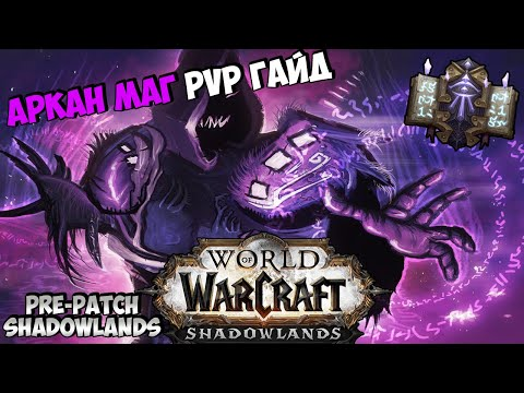 PvP ОБЗОР АРКАН МАГА Pre-Patch | World of Warcraft: Shadowlands