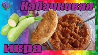 Вкусная кабачковая икра с томатной пастой рецепт(Кабачковая икра домашняя с томатной пастой любимое блюдо в моей семье особенно летом. В видео покажу как..., 2015-07-13T07:43:19.000Z)