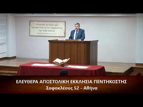 Επιστολή Πέτρου Α' κεφ. α' (1) 1-25 // Κώστας Παπάζογλου
