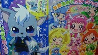 ぷちキャラランド スマイルプリキュア BOX 開封動画です。
