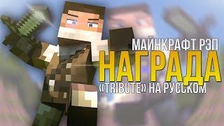 """НАГРАДА"" МАЙНКРАФТ РЭП НА РУССКОМ (Remake) | Tribute In Russian"