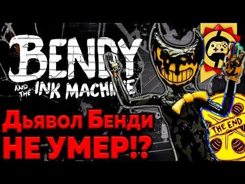 Жуткие Теории: BATIM - Это Далеко НЕ КОНЕЦ!! (Bendy and the Ink Machine Chapter 6 / Бенди 6 Глава)