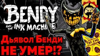 Жуткие Теории: BATIM - Это Далеко НЕ КОНЕЦ!! (Bendy and the Ink Machine Chapter 6 / Бенди 6 Глава)