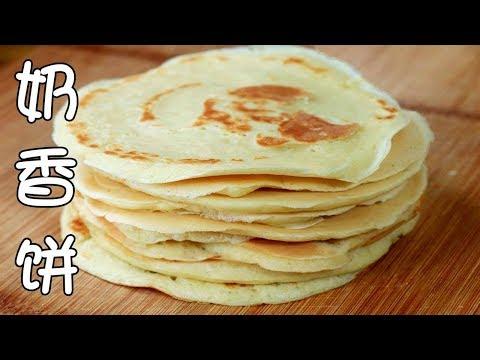 奶香發麵餅最簡單的做法,蓬鬆暄軟,濃濃的奶香味,營養又美味【夏媽廚房】