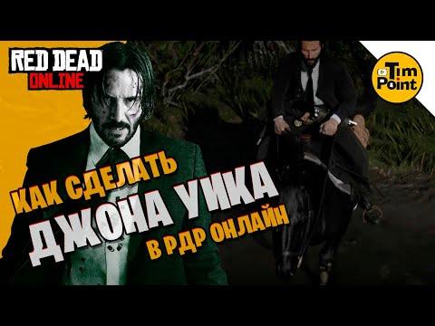 Джон Уик (Киану Ривз) ● John Wick (Keanu) ● Red Dead Online