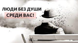 Люди без Души. Кто  в зоне риска?/Сергей Финько