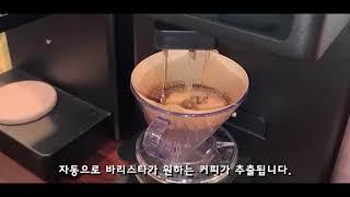 자동 핸드 드립 머신으로 맛있는 커피 즐기기 ㅣ  커피…