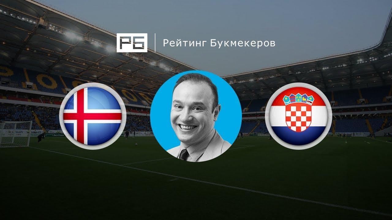Прогноз на матч Дания - Исландия